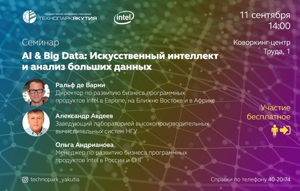 В Якутии эксперты Intel проведут семинар в области информационной технологии